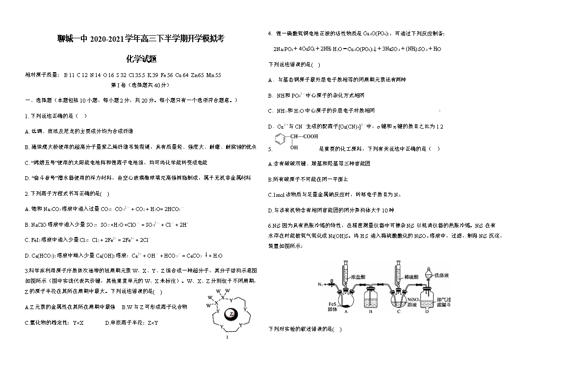 山东省齐河县第一中学2020-2021学年高一下学期第一次学习质量检测化学试题 Word版含答案