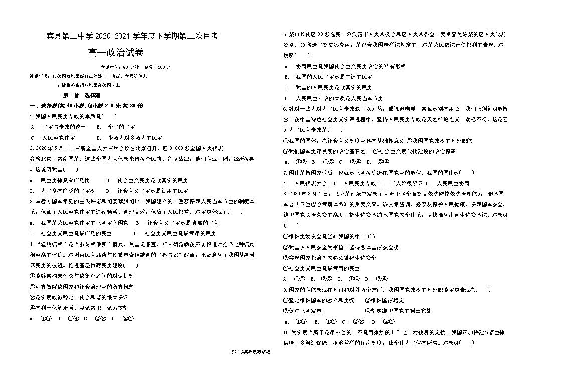 黑龙江省牡丹江市三校联谊2020-2021学年高一下学期期中考试 政治 PDF版含答案