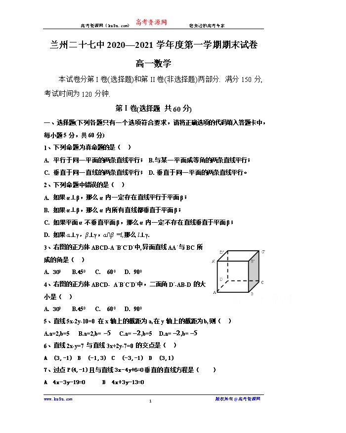 甘肃省靖远县2021届高三下学期5月第四次联考数学(文)试题 扫描版缺答案