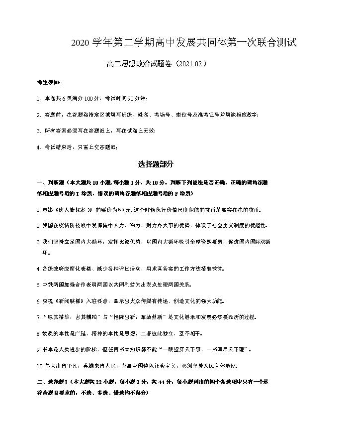 浙江省普通高中强基联盟协作体2021届高三下学期5月统测政治试题 Word版含答案
