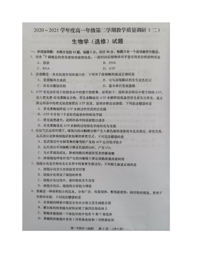 江苏省盐城市阜宁县2020-2021学年高一下学期期中学情调研生物试题 扫描版含答案