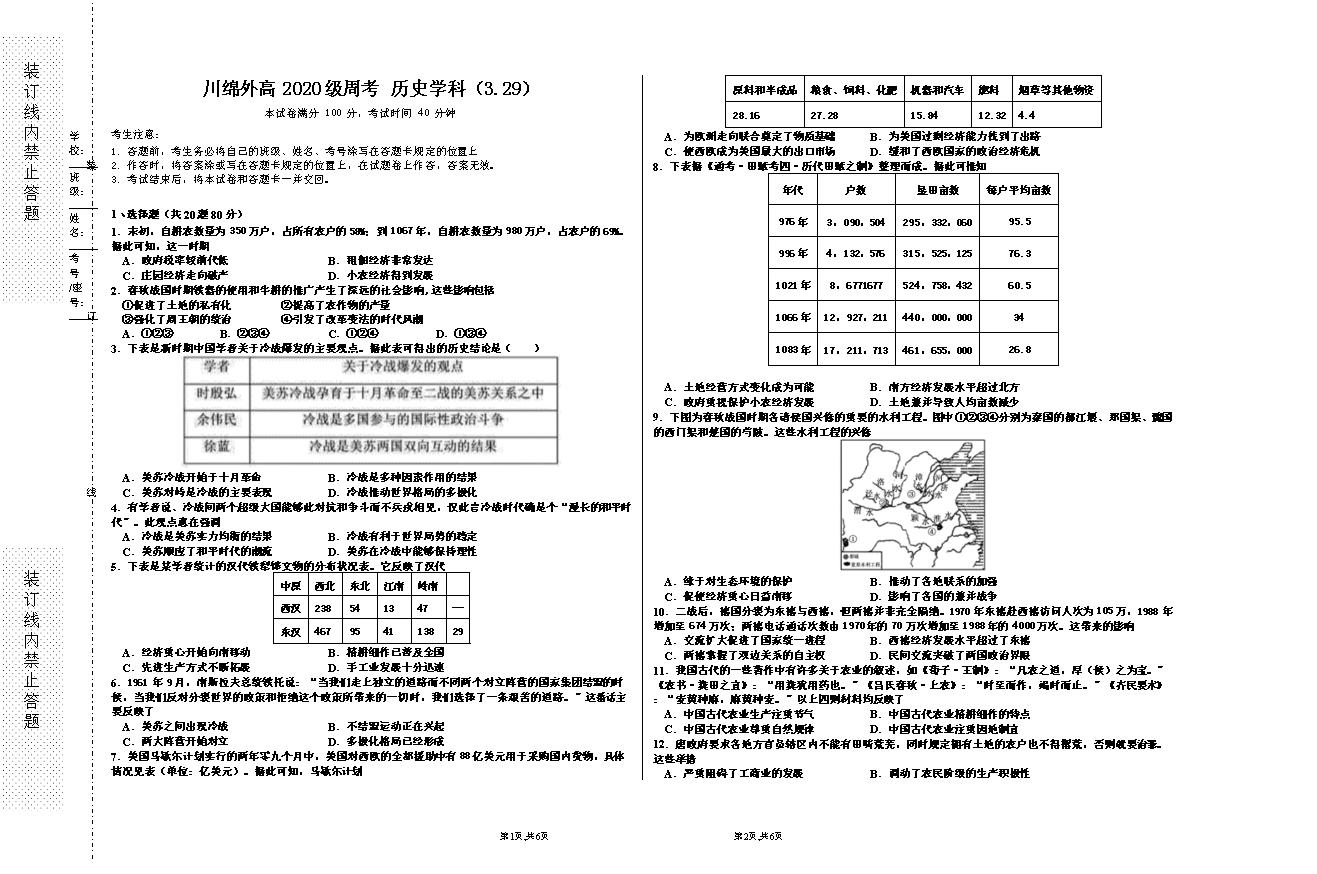 四川省成都市第七中学2020-2021学年高二下学期期中考试历史试题 PDF版含答案