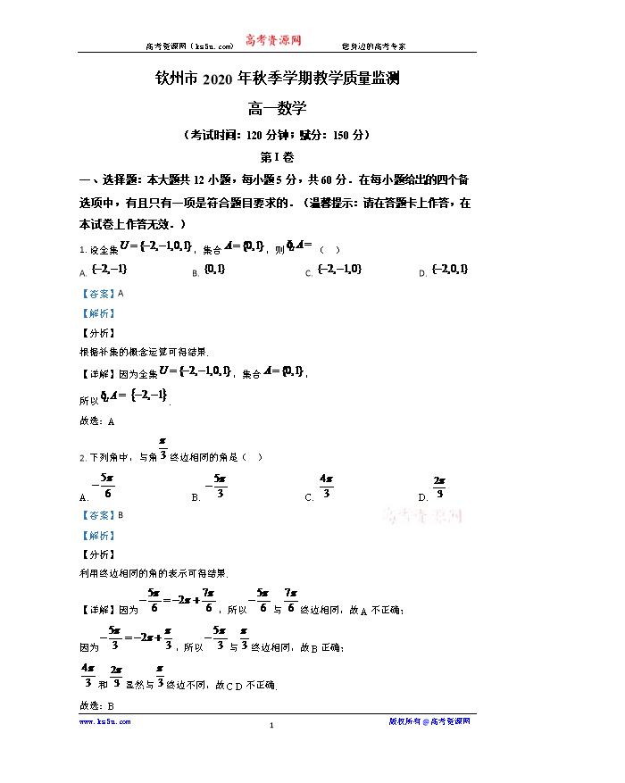 广西桂林、崇左市2021届高三下学期5月第二次联合模拟考试数学(文)试题 图片版含答案