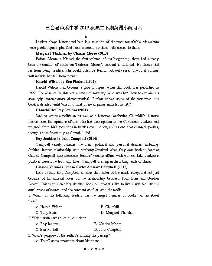 四川省简阳市阳安中学2020-2021学年高一下学期6月月考英语试题 PDF版缺答案