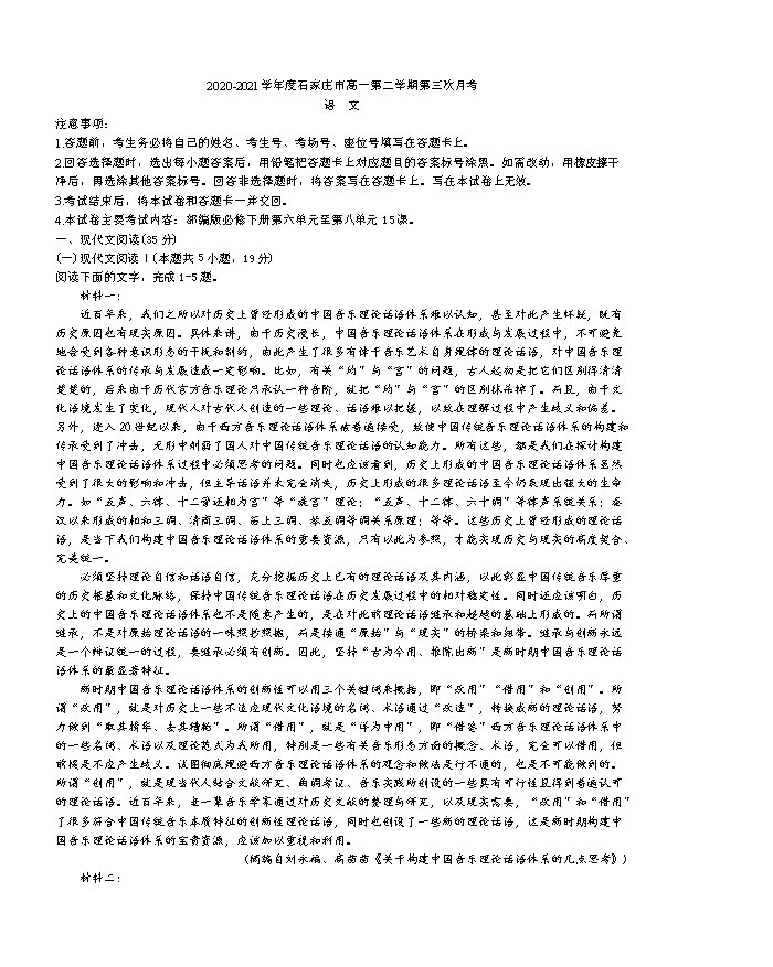 《KS5U发布》河北省部分名校2020-2021学年高二下学期期末联考 语文 Word版含答案bychun
