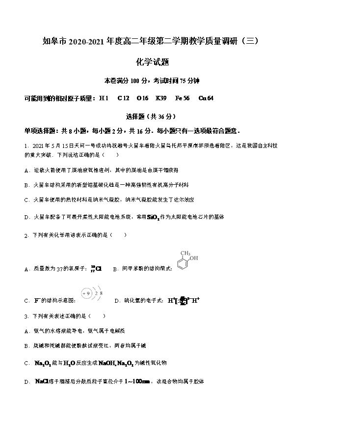 江苏省连云港市赣榆第一中学2020-2021学年高一下学期第二次月考化学试题 PDF版含答案