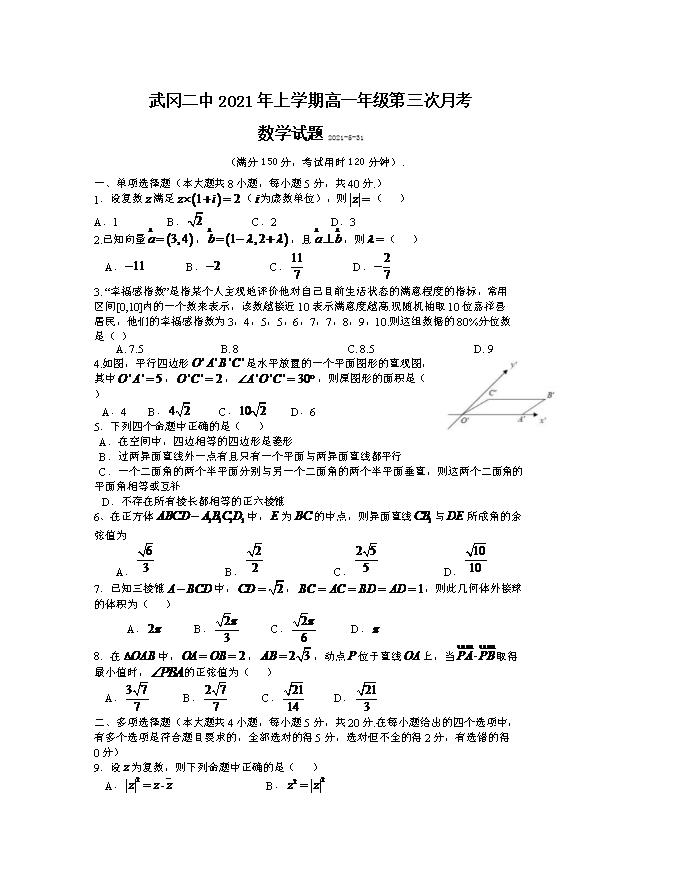 湖南省重点中学2020-2021学年高二下学期5月联考数学试卷 Word版含答案