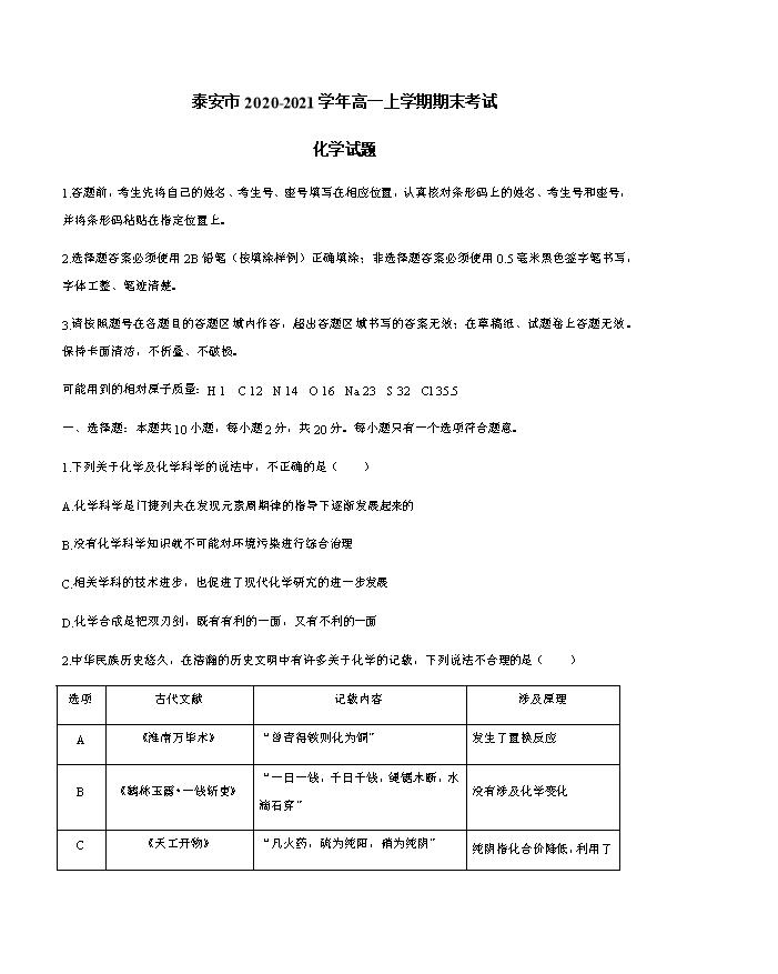 山东省日照五莲县2021届高三下学期5月高考考前模拟训练化学试题 图片版含答案