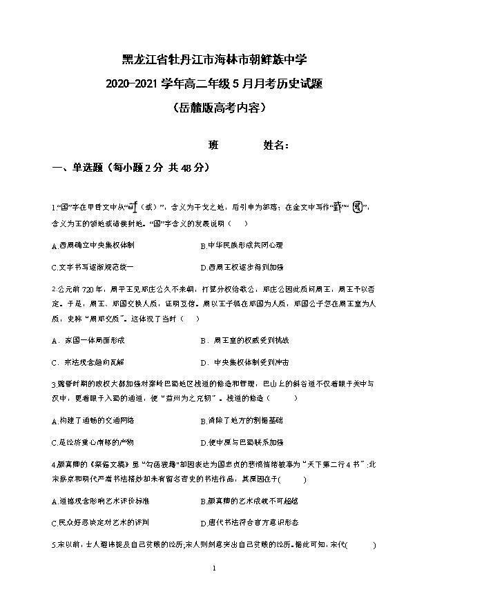 黑龙江省牡丹江市三校联谊2020-2021学年高一下学期期中考试历史试题 Word版含答案