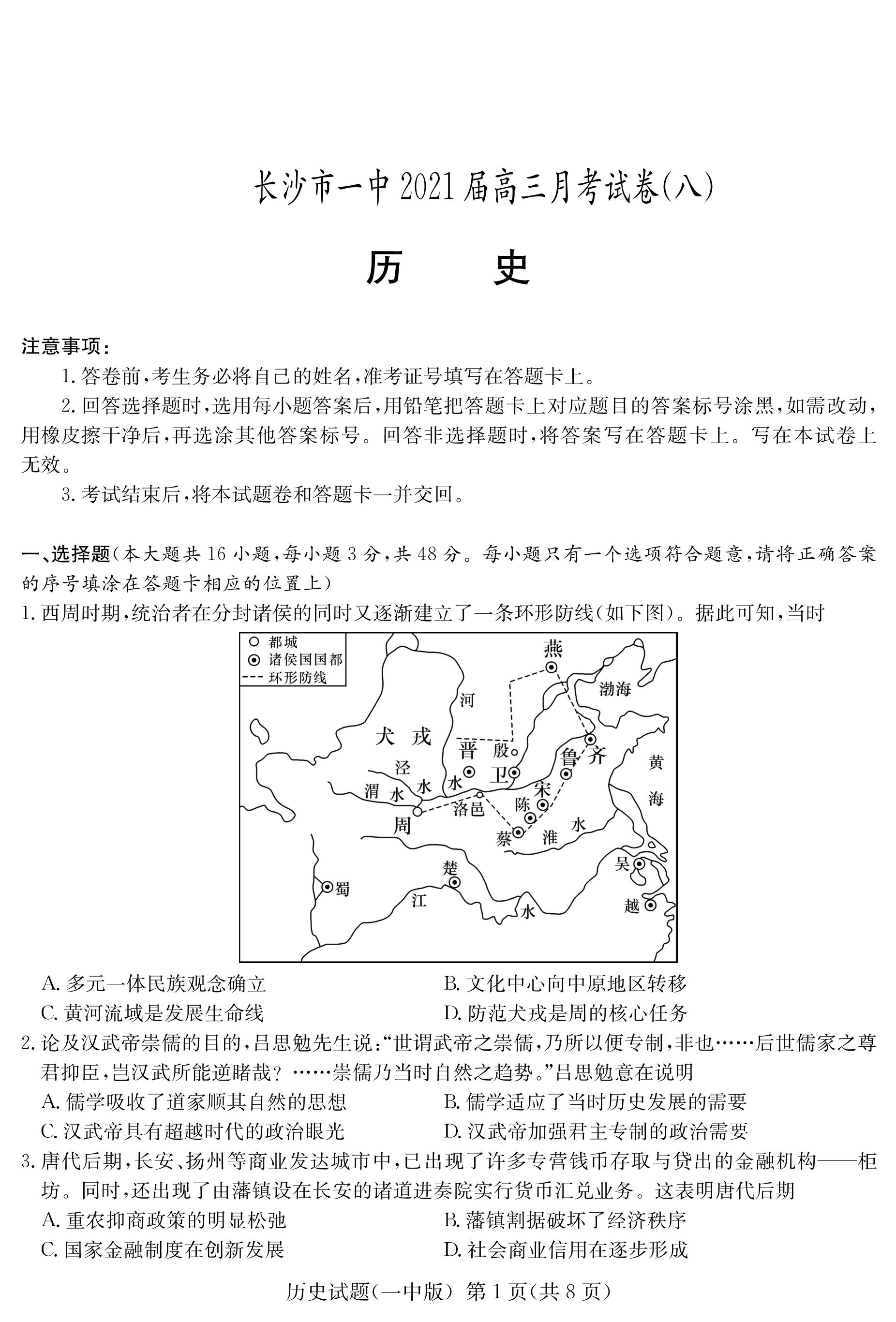 《KS5U发布》A佳湖南大联考2020-2021学年高一下学期4月期中考试 历史 PDF版含答案