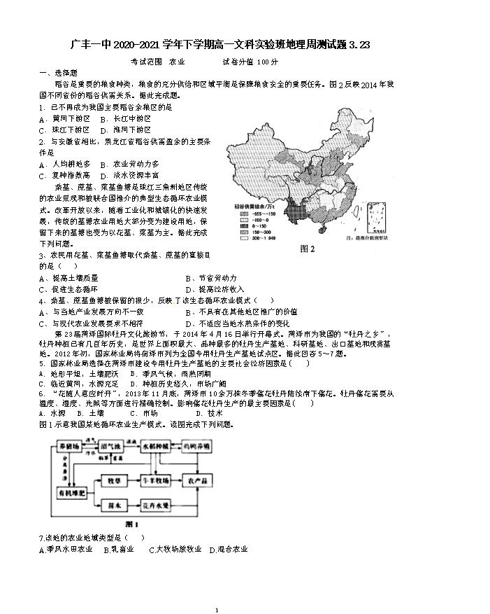 江西省八校(新余一中、宜春中学等)2020-2021学年高二下学期第四次联考地理试题 扫描版含答案
