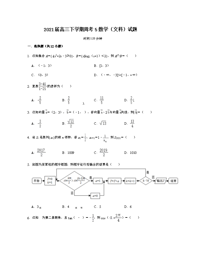 江西省上饶市横峰中学2020-2021学年高二下学期期中考试数学(文)试题 PDF版含答案
