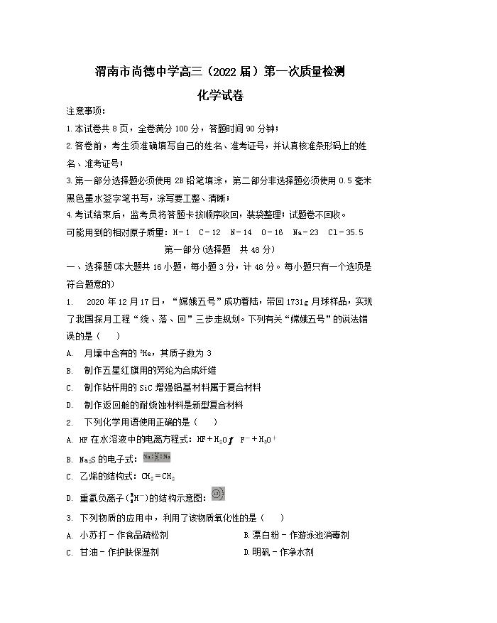 陕西省渭南市尚德中学2021-2022学年高一上学期第一次月考化学试题 Word版含答案