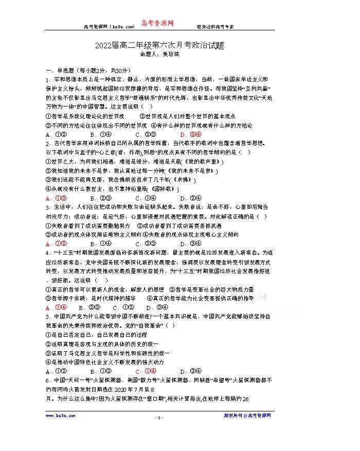 江西省石城中学2020-2021学年高一下学期第二次月考政治试卷 Word版含答案