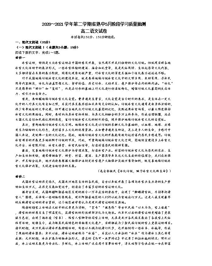2021年高考真题——语文(江苏卷) Word版含解析