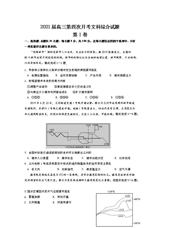 《KS5U发布》甘肃省天水市一中2020-2021学年高一下学期第二阶段(期中)考试地理试题 Word版含答案