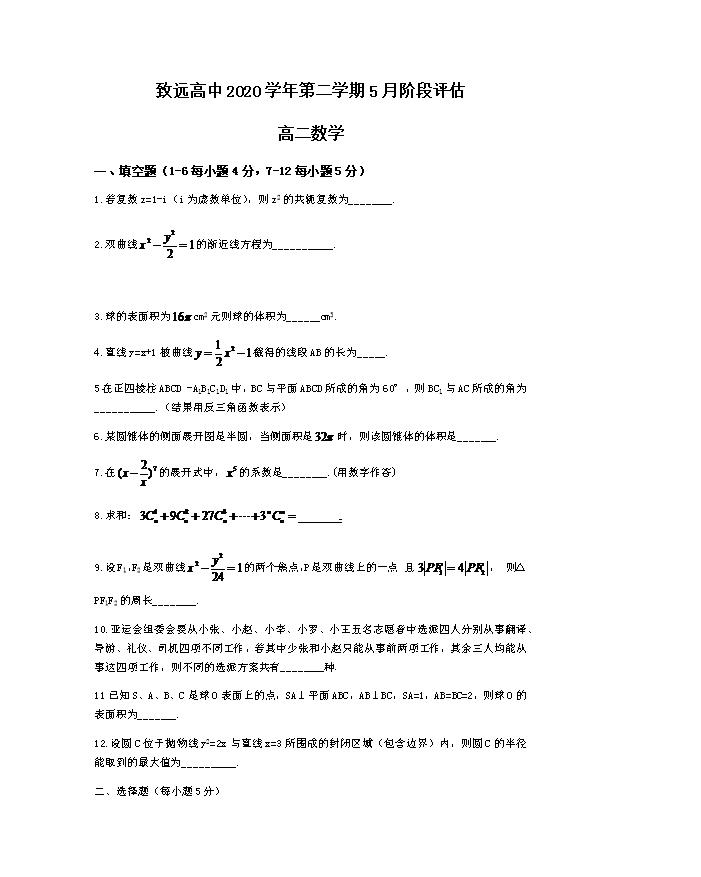 上海市致远高级中学2020-2021学年高二下学期5月阶段评估数学试题 Word版含答案