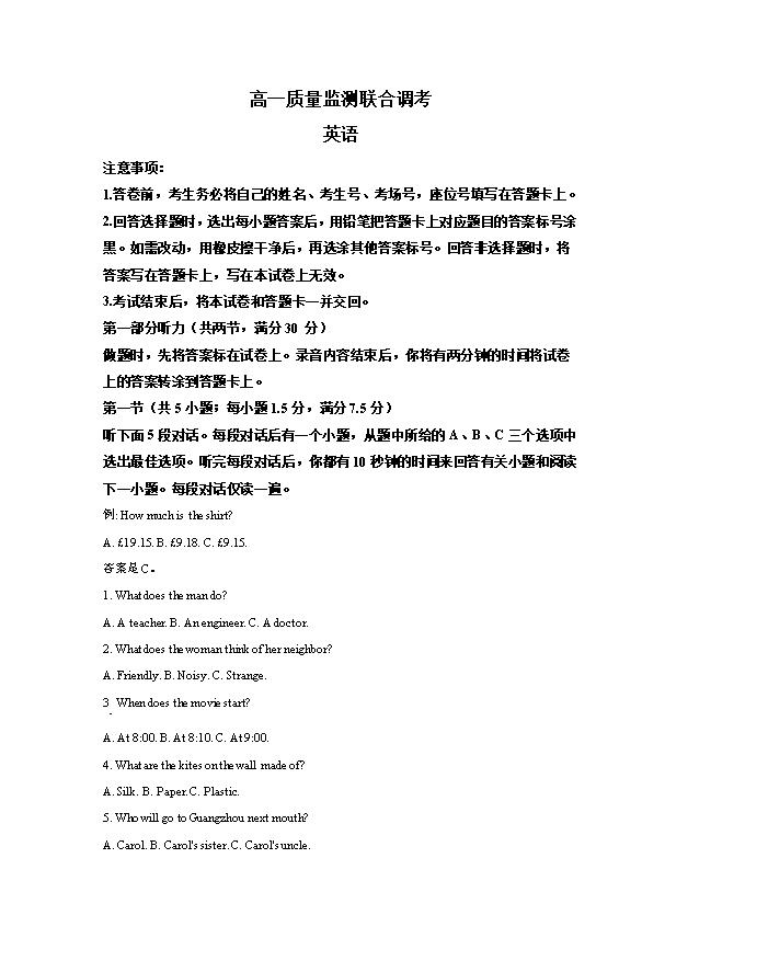 山东省德州市齐河第一高级中学校2020-2021学年高一下学期期末考试英语试卷 PDF版含答案