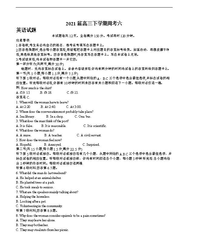 江西省上饶市横峰中学2020-2021学年高二下学期期中考试英语听力