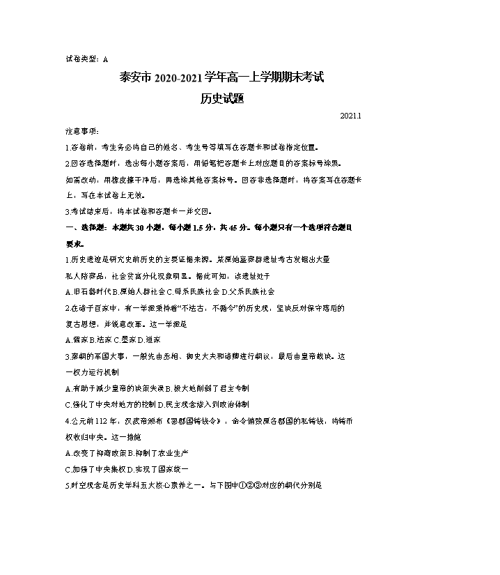山东省夏津第一中学2020-2021学年高二下学期5月月考历史试题 PDF版含答案