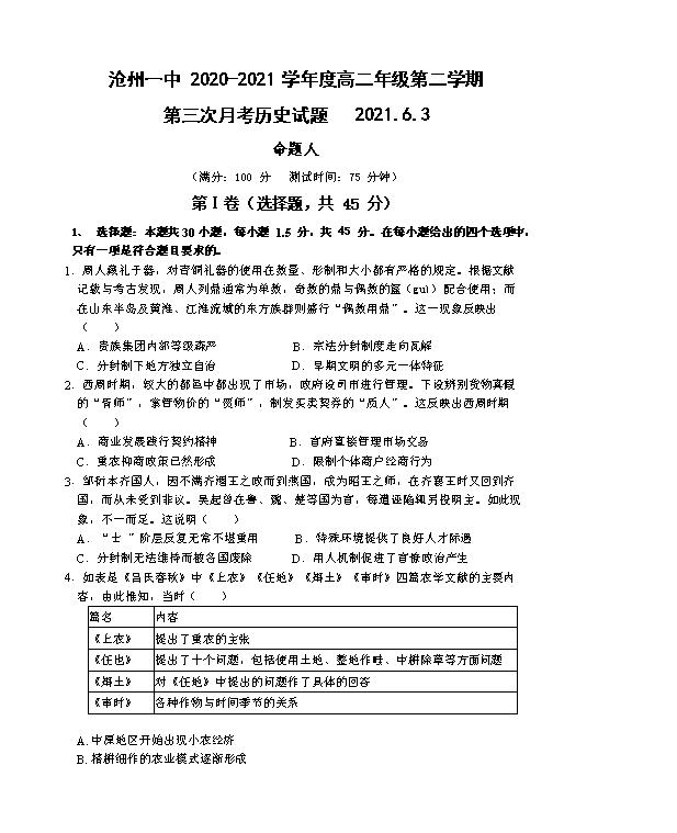 河北省曲阳县第一中学2020-2021学年高一下学期第四次检测(6月月考)历史试题 扫描版含答案