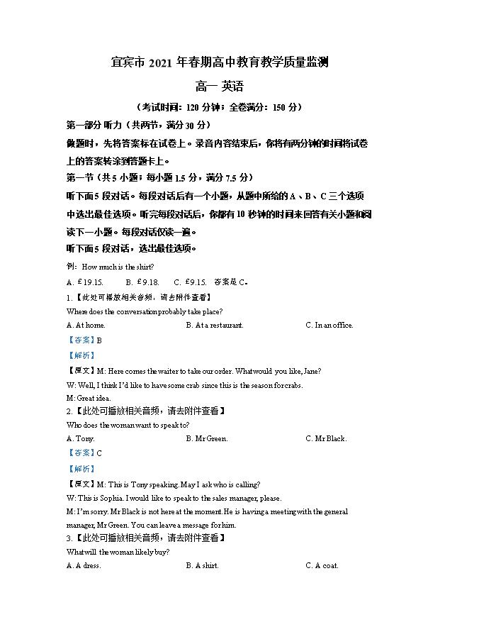 四川省绵阳南山中学2021-2022学年高一上学期入学考试英语试题 PDF版含答案