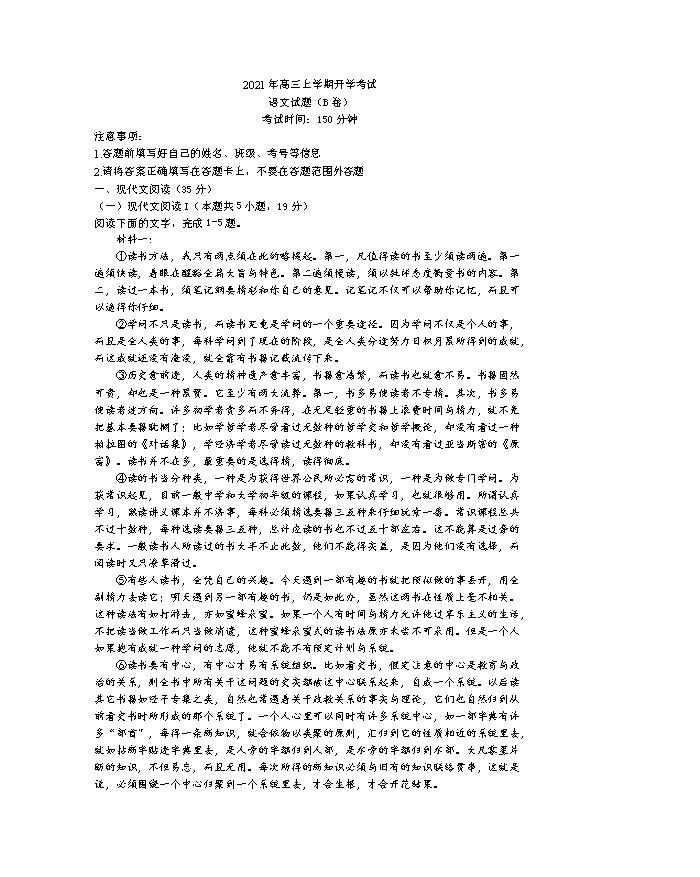 山东省潍坊第四中学2021-2022学年高一上学期过程检测语文试题 Word版含答案