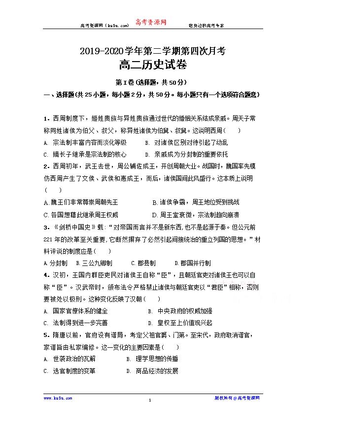 河南省驻马店市环际大联考2020-2021学年高二下学期期中考试历史试题 Word版含答案