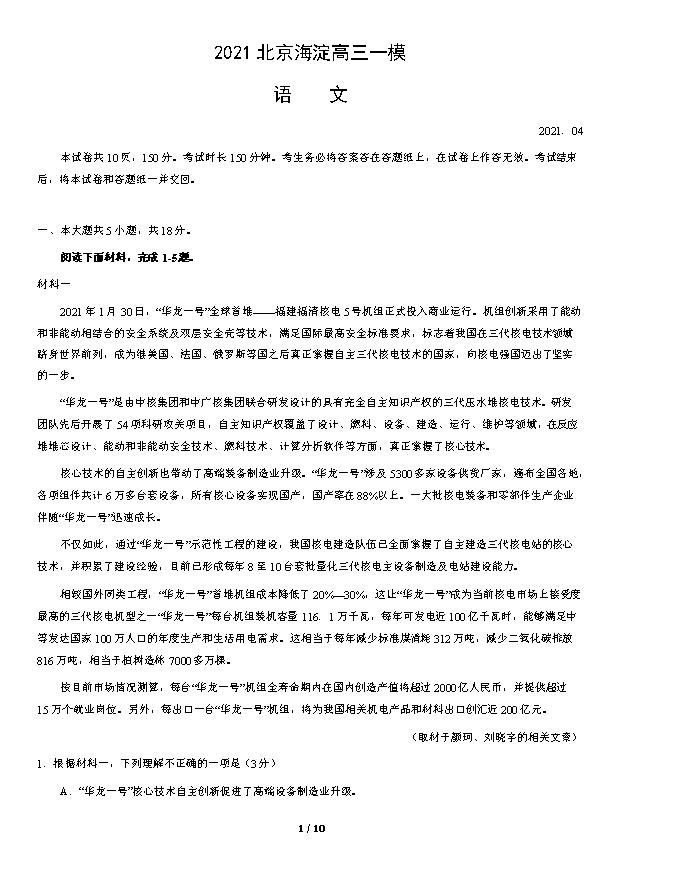 北京市海淀区2021届高三下学期第二次模拟考试语文试题 Word版含答案