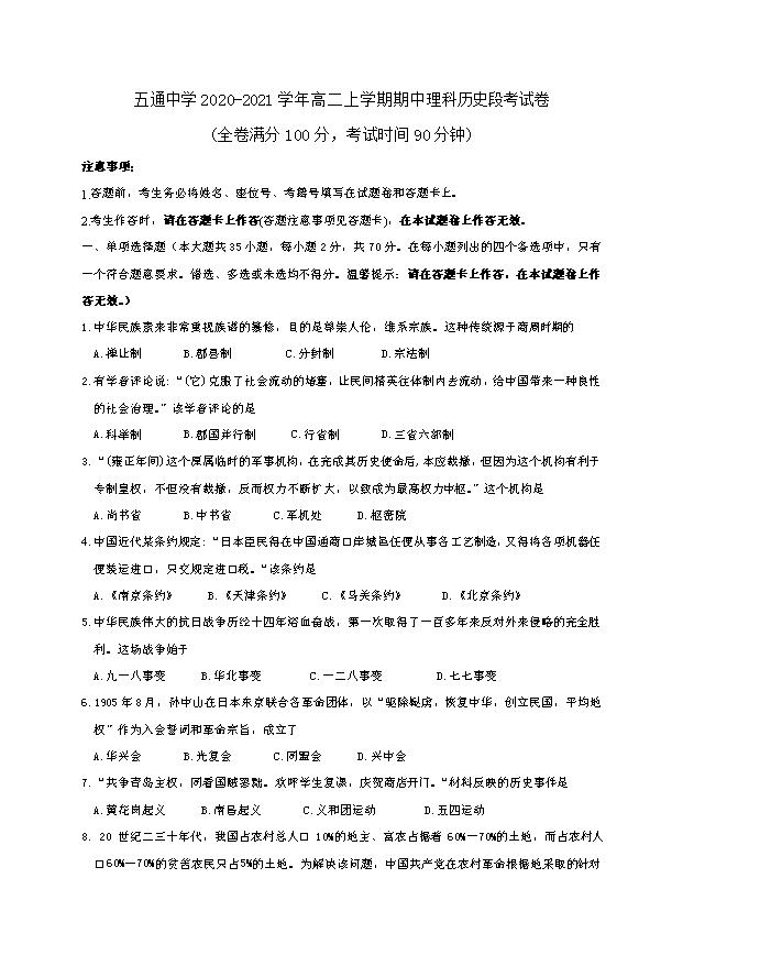 广西南宁市2021届高三下学期第二次适应性测试文科综合历史试题 Word版含答案
