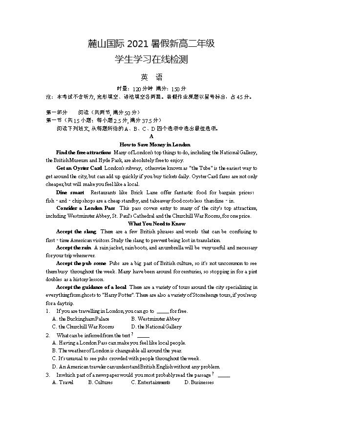 湖南省邵阳邵东市第一中学2022届高三上学期第一次月考英语听力