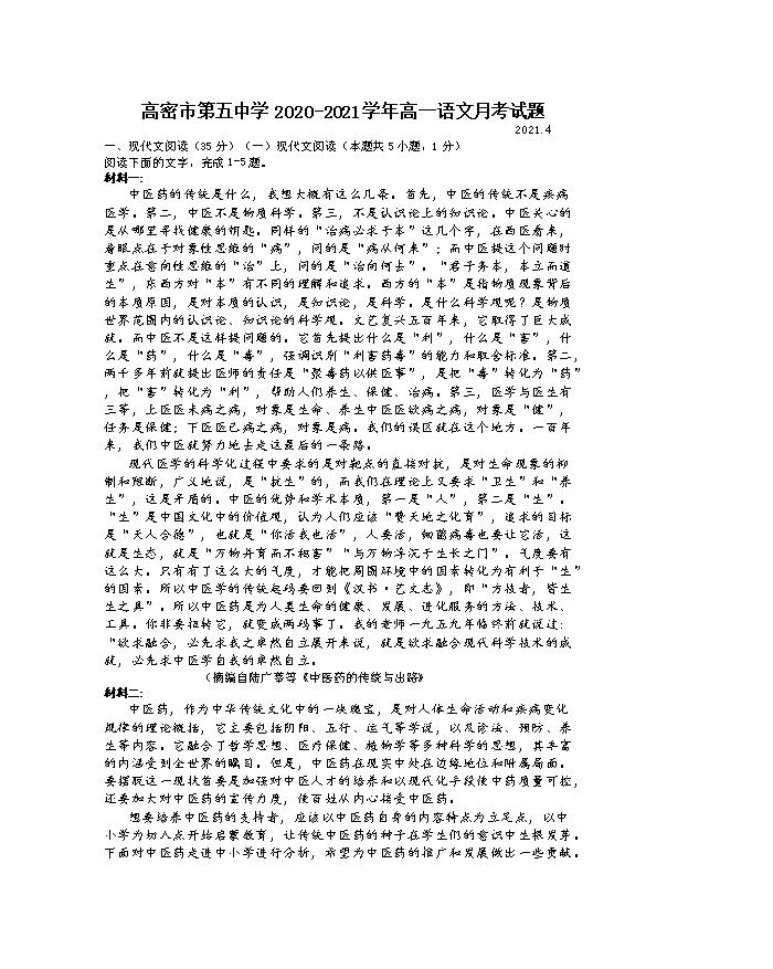山东省济宁市泗水县2020-2021学年高一下学期期中考试语文试题 Word版含答案