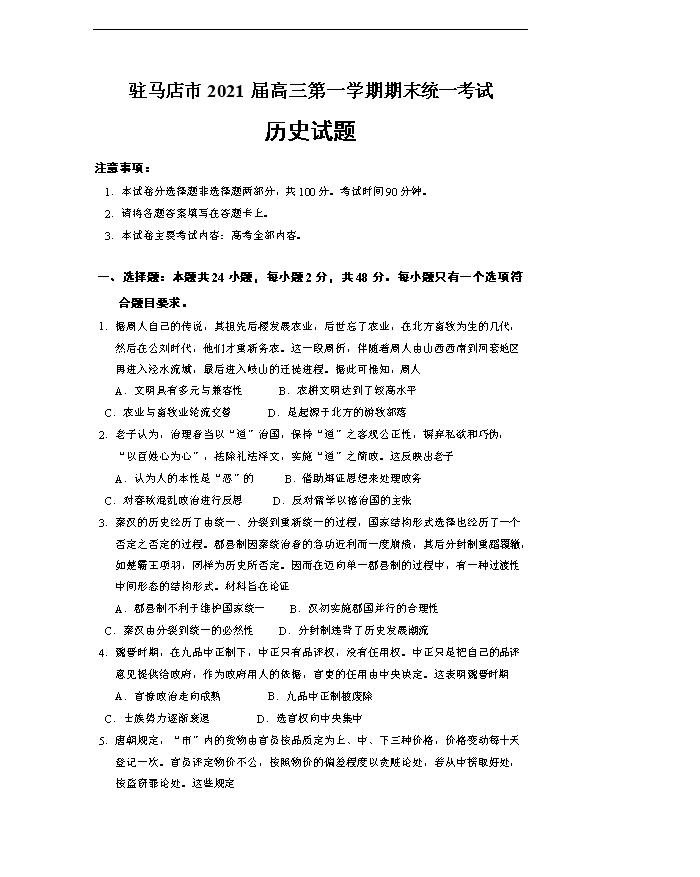 河南省信阳市2020-2021学年高一下学期期中考试历史试题 图片版含答案