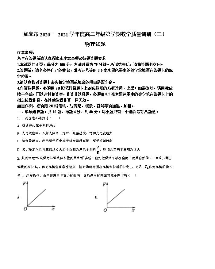 江苏省扬州市2020-2021学年高二下学期期中调研测试物理试题 Word版含解析