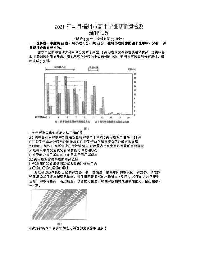福建省莆田市2021届高三下学期5月第三次教学质量检测地理试题 扫描版含答案