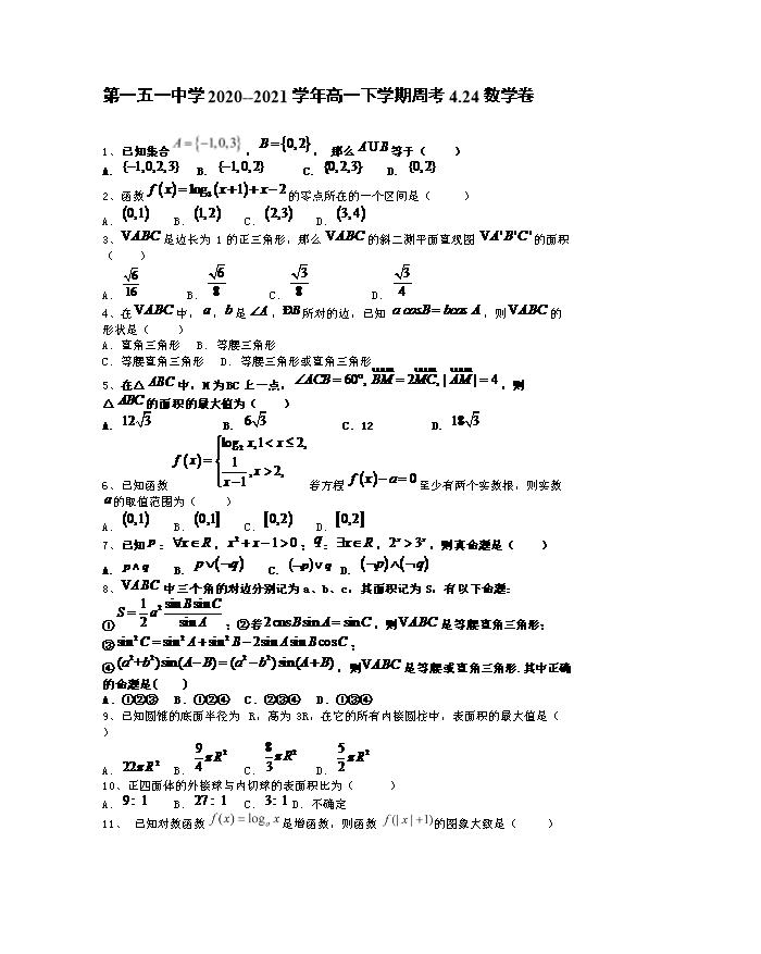 吉林省长岭县第四中学2021届高三下学期第三次模拟考试数学试卷 Word版含答案