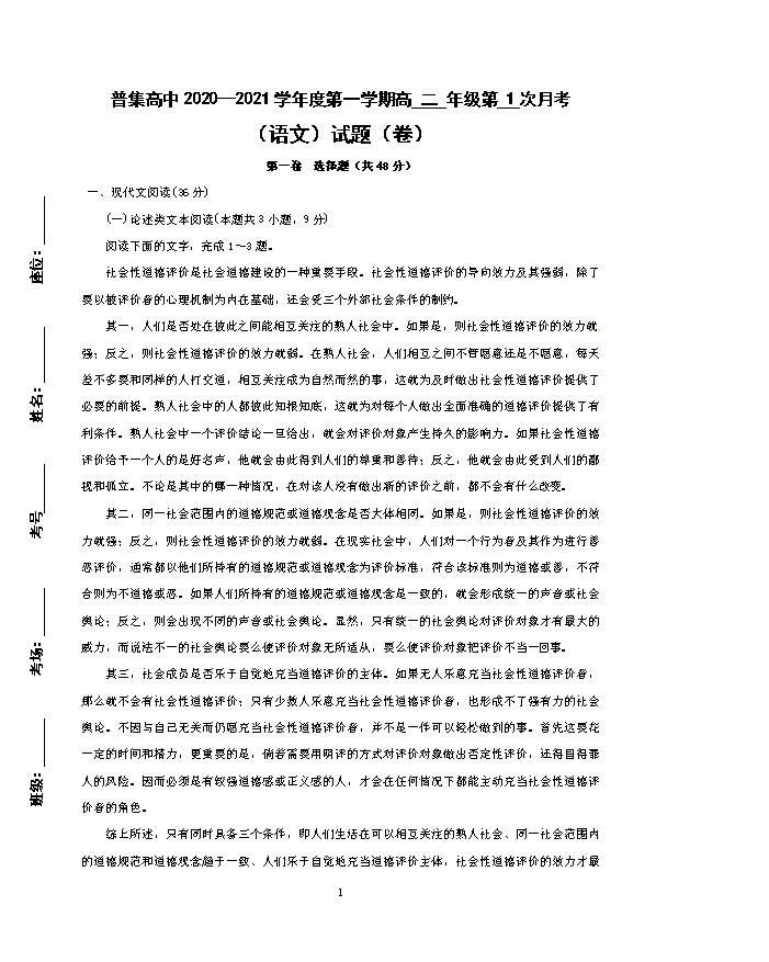 陕西省榆林市2021届高三下学期高考模拟第三次测试(三模)语文试题 PDF版含答案