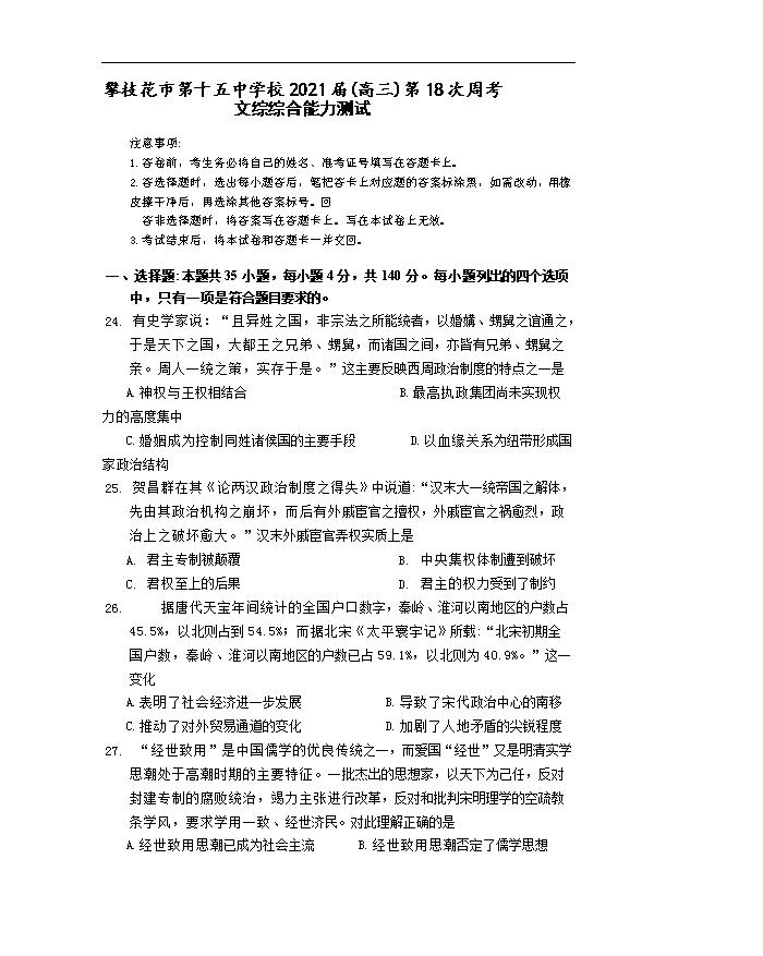 四川省射洪市2021届高三下学期5月高考考前模拟测试文科综合历史试题 Word版含答案