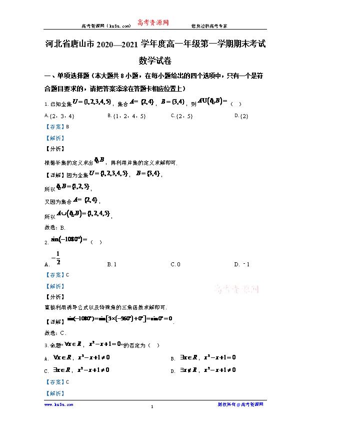 【Ks5u发布】河北省衡水名校联盟2021年高考押题数学预测卷扫描版含答案解析
