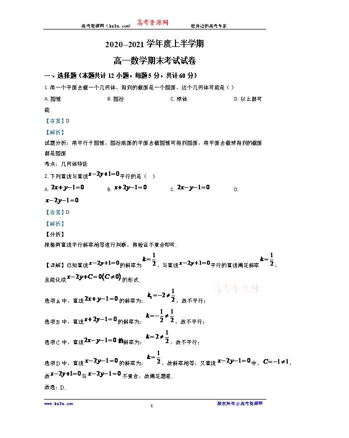 宁夏中卫市2021届高三下学期第三次模拟考试(5月)数学(理)试题 Word版含答案