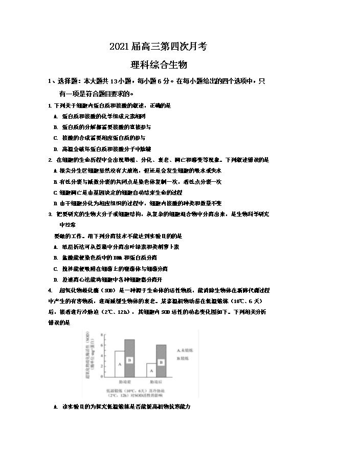 甘肃省天水市第一中学2020-2021学年高一下学期期中考试生物(兰天班)试题 PDF版含答案