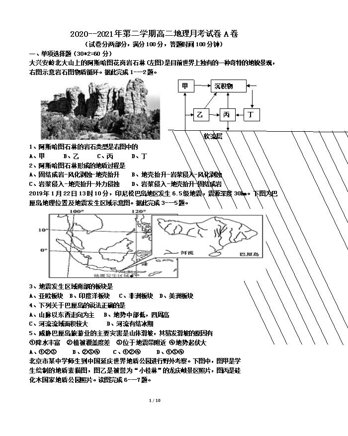 宁夏中宁县中宁中学2020-2021学年高二下学期第一次月考地理试题(B卷) Word版含答案
