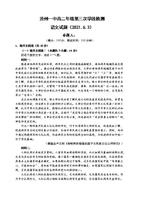 河北省邢台市2020-2021学年高二下学期第三次月考语文试题 Word版含答案