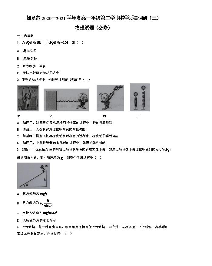 江苏省昆山市陆家高级中学、柏庐高级中学、周市高级中学2020-2021学年高一6月联合考试物理试题 Word版含答案