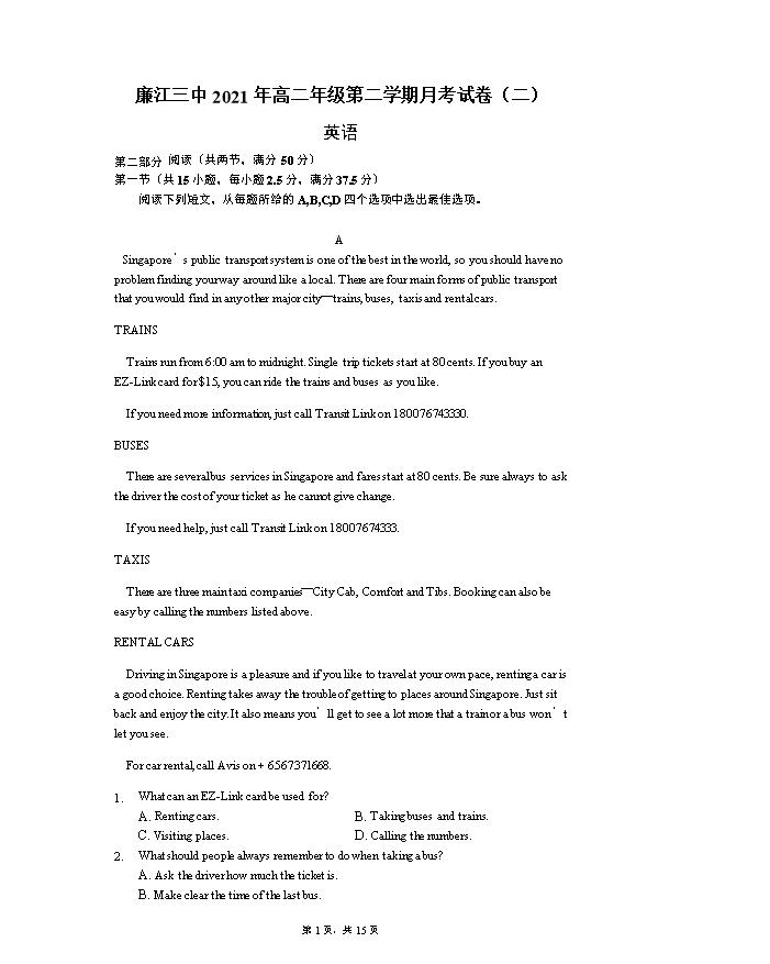 广东省廉江市第三中学2020-2021学年高二下学期第二次月考英语试题 Word版含答案