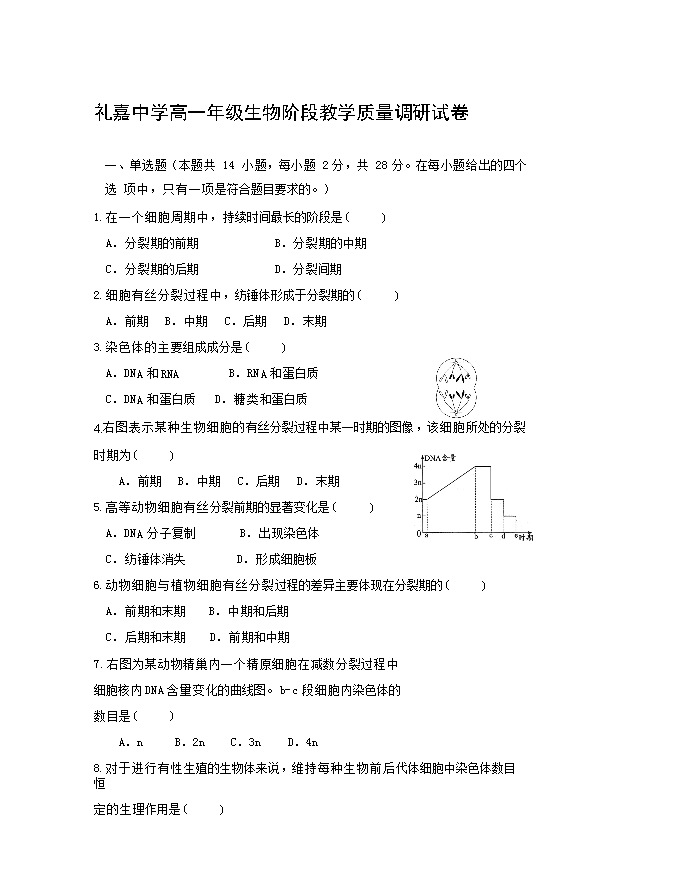 江苏省吴江平望中学2020-2021学年高二下学期第二次月考生物试卷 Word版含答案