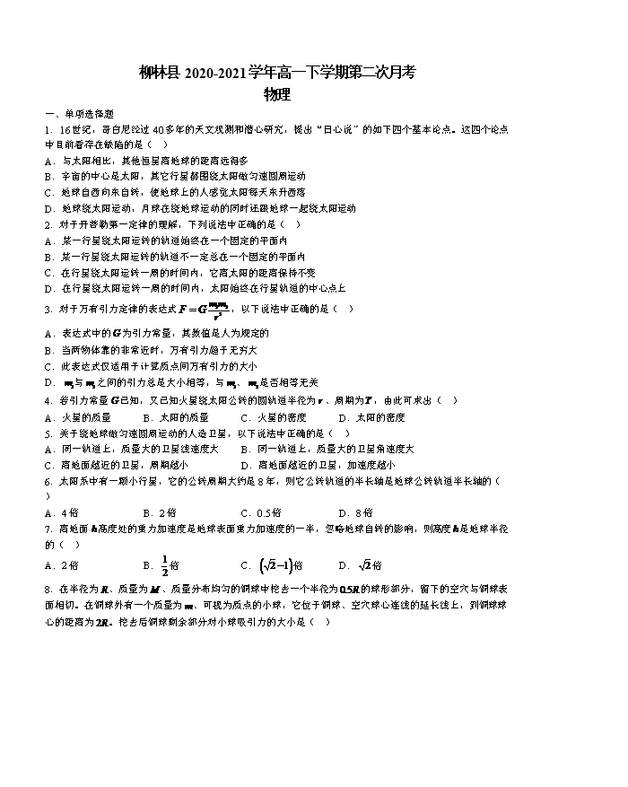 山西省晋中市平遥县第二中学校2020-2021学年高一下学期周练(八)物理试题 Word版含答案