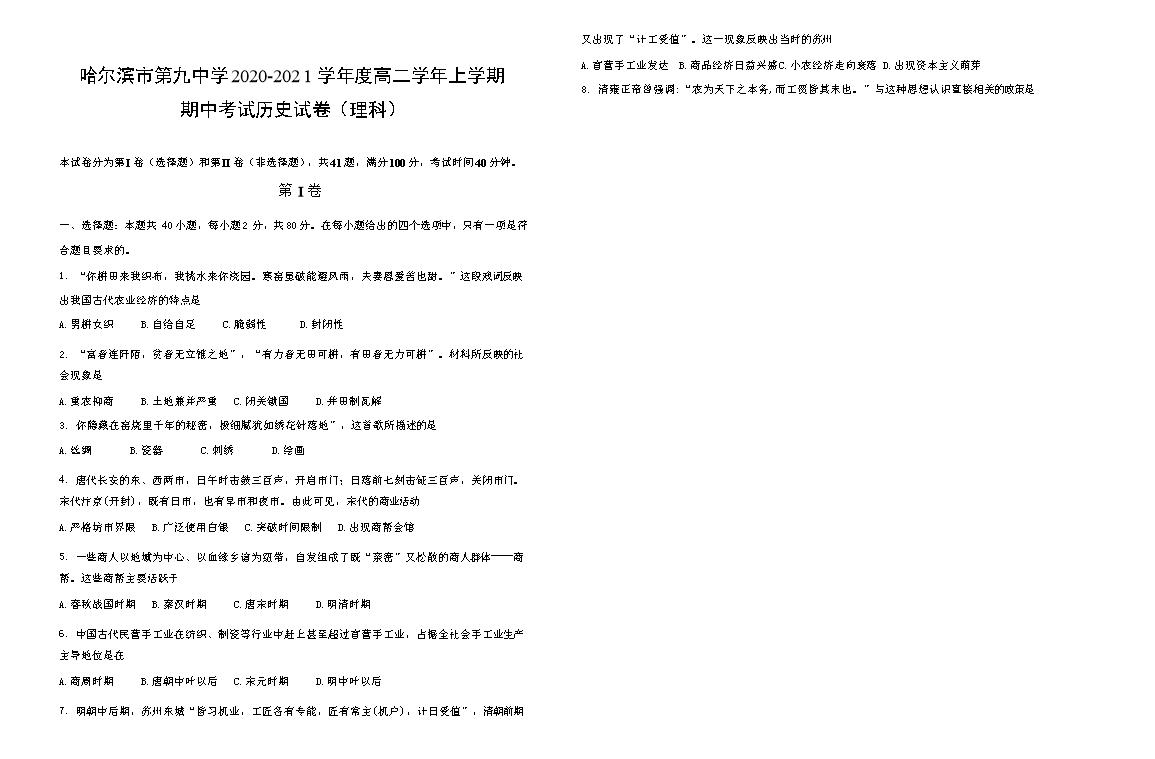 黑龙江省哈尔滨市第三中学2021届高三下学期5月第四次模拟考试文科综合历史试题 Word版含答案