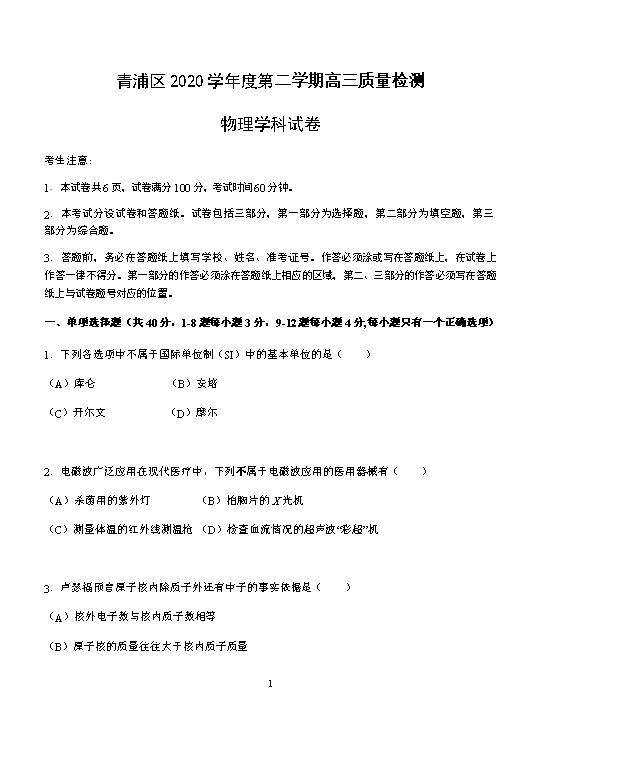上海交通大学附属中学2020-2021学年高一下学期期中物理试卷  扫描版含答案
