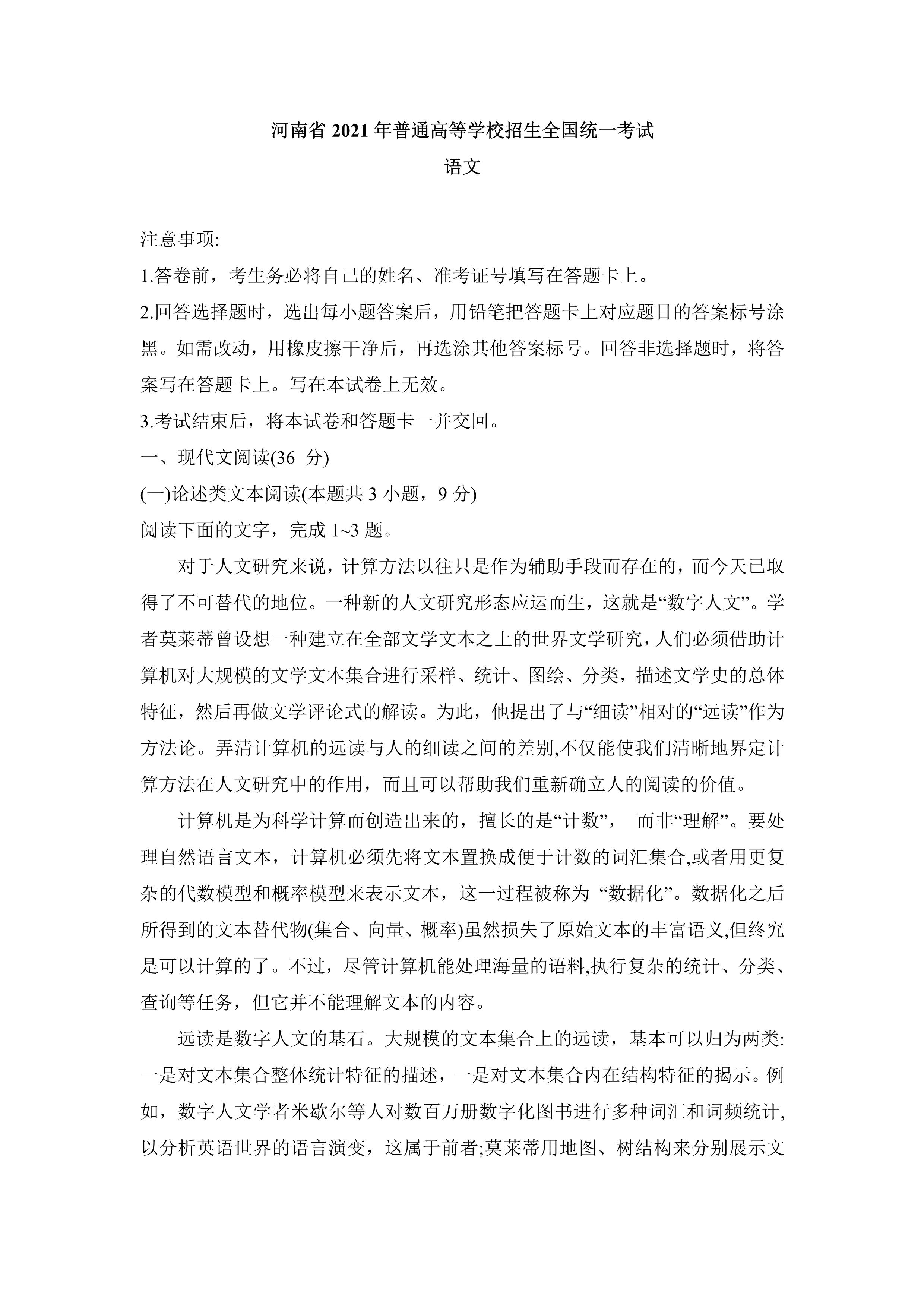 2021年高考真题——语文(新高考全国Ⅰ卷) Word版含解析